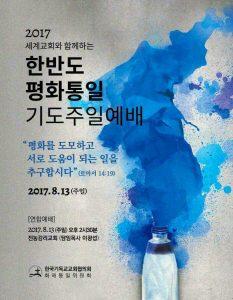 2017.8.15. 평화통일 남북/북남 공동기도주일 기도문